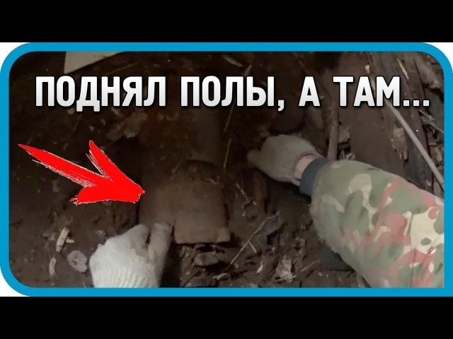 ПОДНЯЛ ПОЛЫ, А ТАМ... Что можно найти под полом старого гаража?!