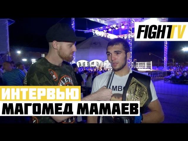 Магомед Мамаев - чемпион гран-при PRIME Selection. Интервью после боя