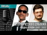 Трилогия «Люди в Черном» - Актеры русского дубляжа