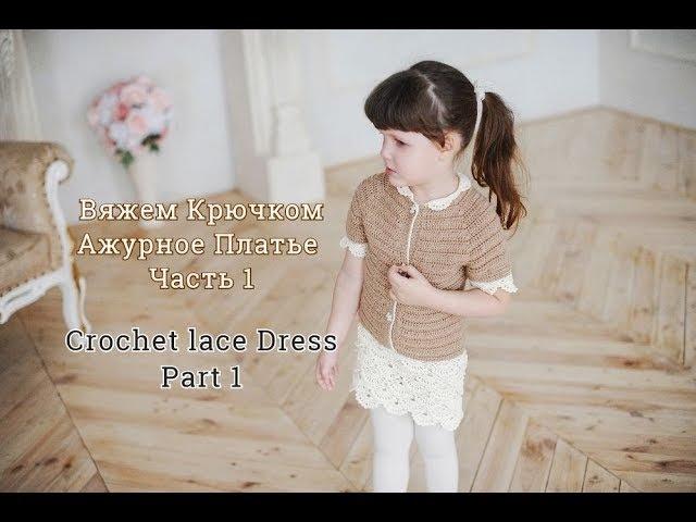Как связать платье крючком. Узор ракушки. Часть 1/How to crochet a little girl's shell stitch dress