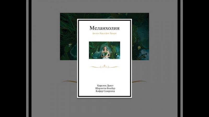 Меланхолия (2011) | Melancholia | Фильм в HD