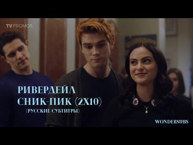 Ривердейл 2 сезон 10 серия сник-пик с русскими субтитрами