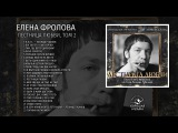 Елена Фролова - Лестница любви, Том 2