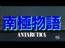 Antarctica (1983,720p,Jap DTS,Multisubs)