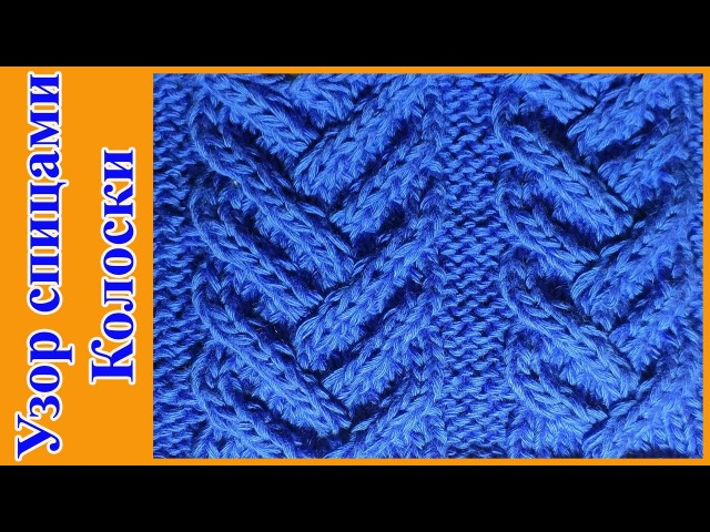 Узор широкий и узкий Колосок спицами или Косы для вязания сверху вниз knit pattern spit knitting