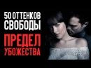 50 ОТТЕНКОВ СВОБОДЫ ЭТО ЕЩЁ НЕ КОНЕЦ обзор фильма