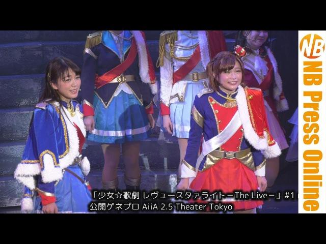 【公開ゲネプロ】「少女☆歌劇 レヴュースタァライト-The Live-」1 revival
