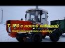 Т 150 с новой кабиной подготовка к тех осмотру 22 03 18