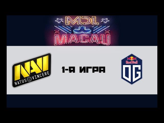 NaVi vs OG 1 (bo3)   MDL Macau 2017, 10.12.17