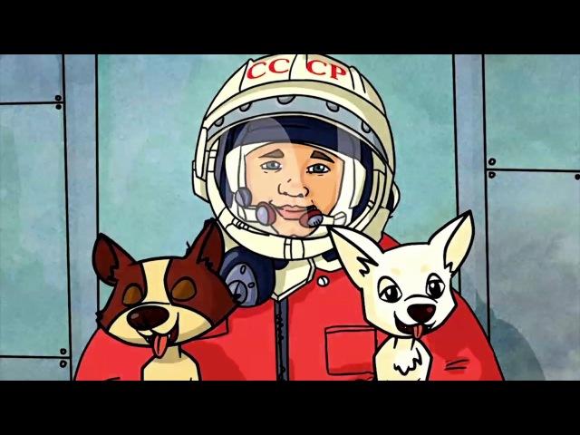 Зачем Белка и Стрелка летали в космос Профессор Почемушкин