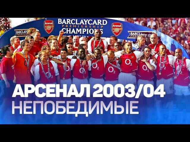 Великие клубы: Непобедимый Арсенал - 2003/2004