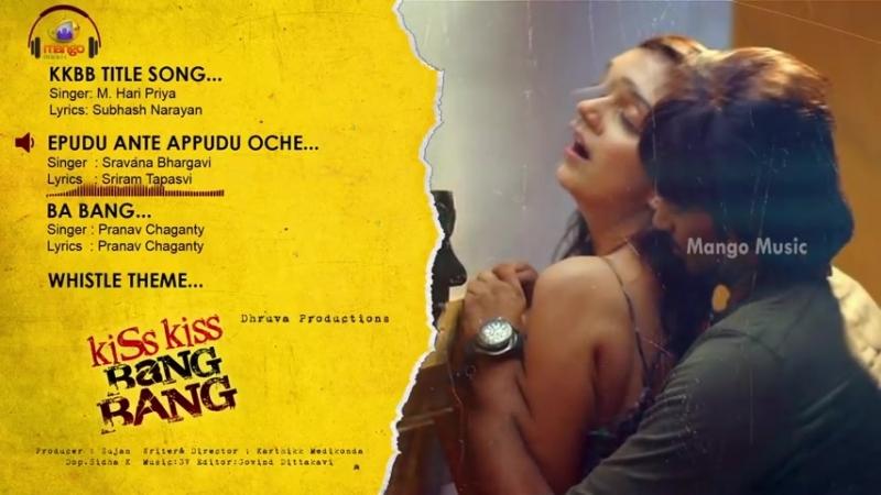 Kiss Kiss Bang Bang Audio Songs Jukebox Latest Telugu Songs 2017 Kiran Harshada Mango Music