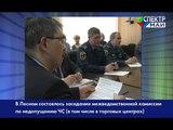 В Лесном состоялось заседание межведомственной комиссии по недопущению ЧС (в т.ч. в торговых центрах)