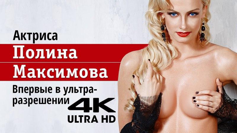 MAXIM Russia • Актриса Полина Максимова — впервые в революционном разрешении 4K!