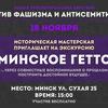 Минское гетто: Историческая мастерская и экскурс