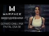 Видеодневники Warface: Gepard GM6 Lynx и FN FAL DSA 58