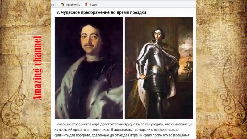 10 доказательств того, что царь Петр I был подменен самозванцем .