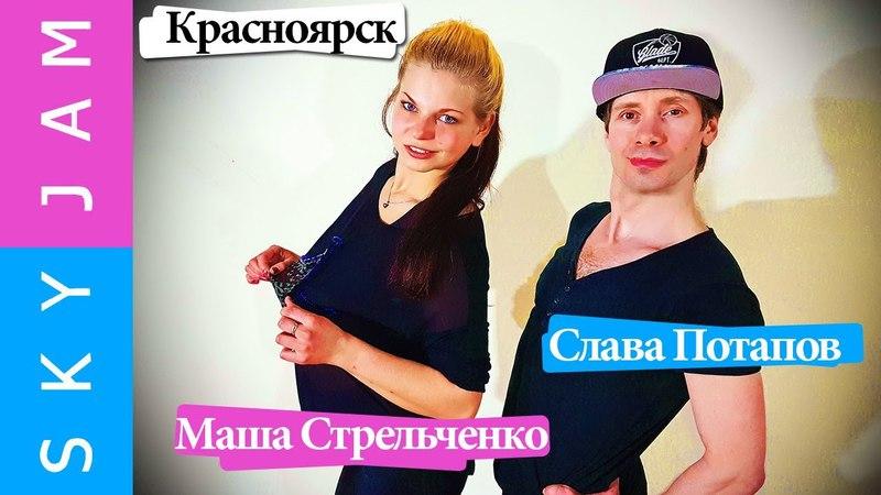 Слава Потапов и Маша Стрельченко (Красноярск). Скайджем 31 марта 2018