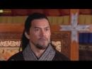 Кубылай-хан, или Хубилай 05 серия, режиссёр Сиу Мин Цуй, 2013 год. С многоголосым переводом на русский язык.
