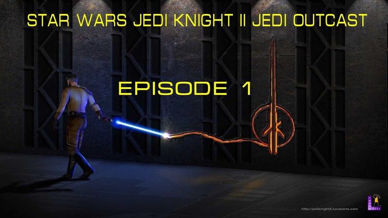 STAR WARS Jedi Knight II Jedi Outcast Let's play эп. 1