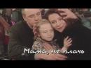 Русский проект Сезон 2 Серия 8 Мама не плачь 1996