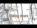 026 Sliding doors Скользящие дверцы
