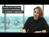 Разговор об интернет-маркетинге с Марией Донских, Dentsu Aegis Network