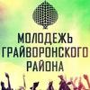 МКУ <<ЦМИ>> Грайворон - МОЛОДЕЖКА &  РСМ