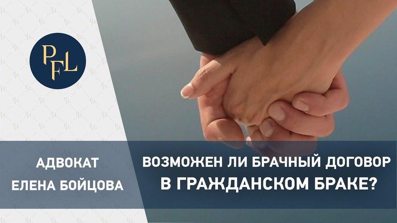 Адвокат Елена Бойцова. Можно ли заключить брачный договор, проживая в гражданском браке