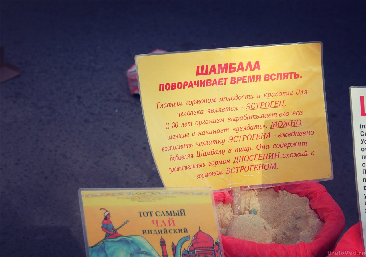 Шамбала на Ирбитской ярмарке