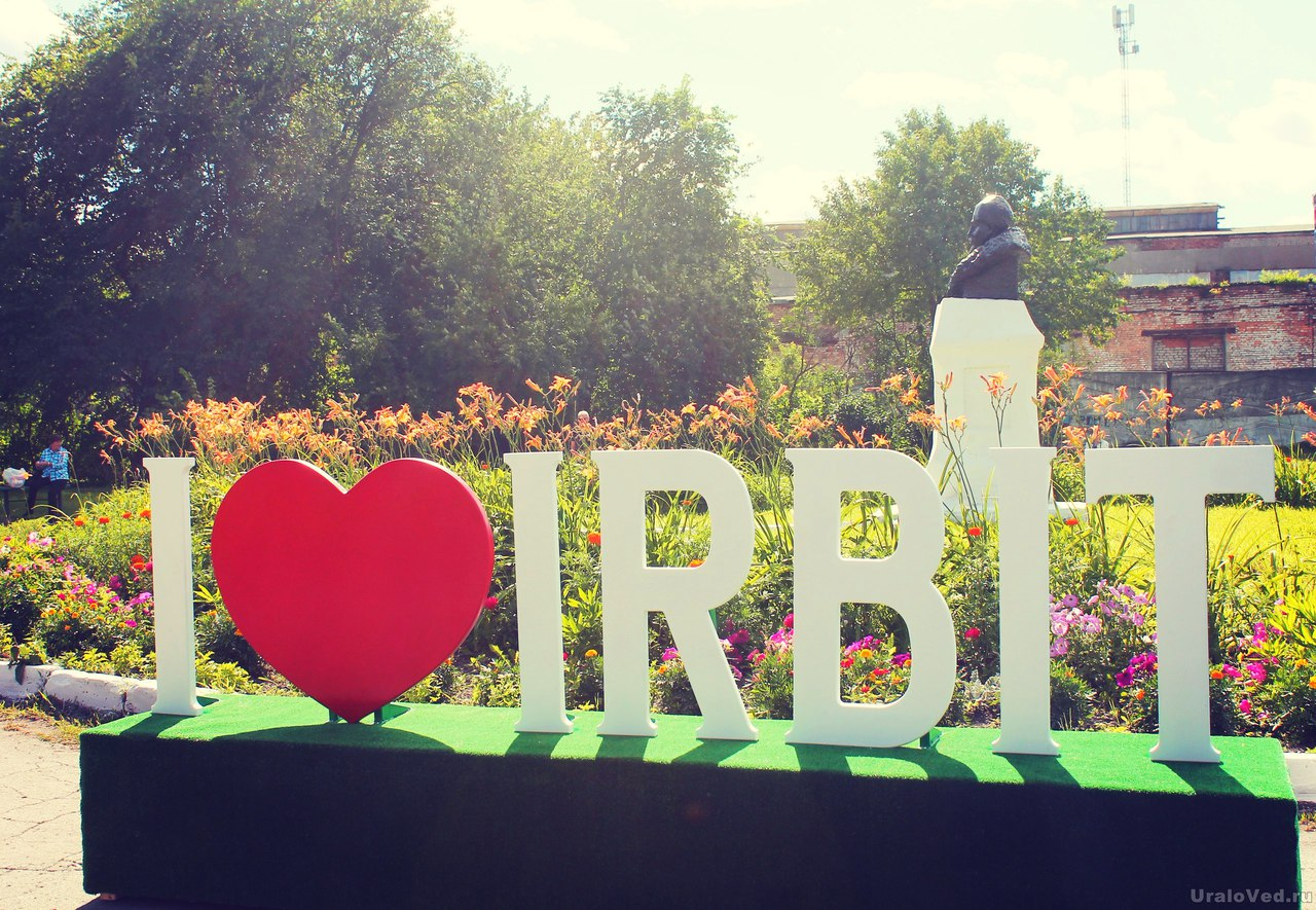 Композиция Я люблю Ирбит