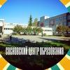 Сосновский центр образования