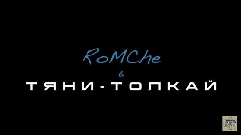 TyaniTolkay • ТИЗЕР RoMChe feat Тяни Толкай Дорога