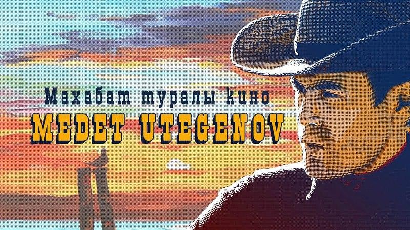 Медет Өтегенов - Махабат туралы кино