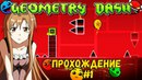 ПРОШЕЛ 4 УРОВНЯ!|Geometry Dash(Stereo Madness,Back On Track,Polargeist,Dry Out)[100%]
