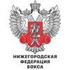 Нижегородская Федерация Бокса