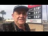 бензин в Америке 2018 год . За что нам такая участь ????
