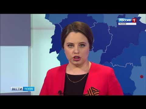 Вести-Псков 26.04.2018 11-40