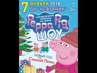 Розыгрыш билетов на Свинку Пеппу