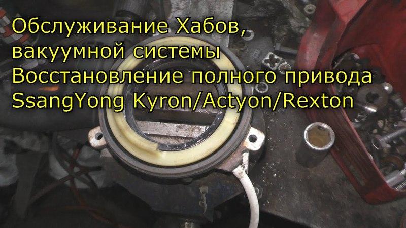 Обслуживание Хабов, вакуумной системы Восстановление полного привода SsangYong KyronActyonRexton