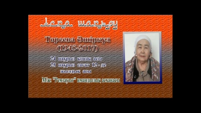 Асқа шақыру Төреева Әшіркүл 1945 2017