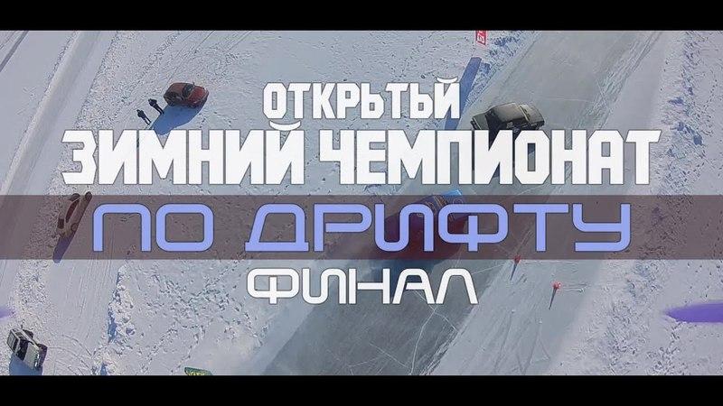 ДРИФТ V этап Чемпионата Урала УЛД и ЕКБ МОТОРСПОРТ, автодром КУБА Екатеринбург