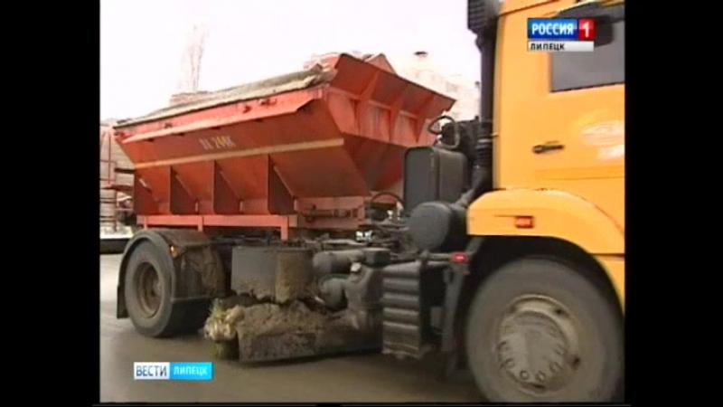 В ближайшие дни на улицы Липецка высыпят тонны реагента