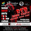 18.11 RED Fetish BDSM Prty БуДь СаМим собой, 18+