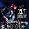 5.11 Александр Ордин (КошкиJam) @ Banka Soundbar