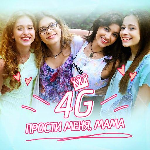 4G album Прости меня, мама