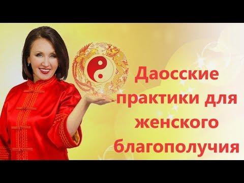 Даосские практики для женского благополучия Лиза Питеркина