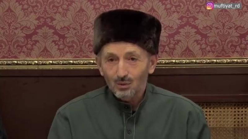 Муфтий РД Шейх Ахмад Хаджи (к.с.) о субординации