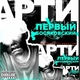 Артём Татищевский - Мёртвый город (4SGM remix)