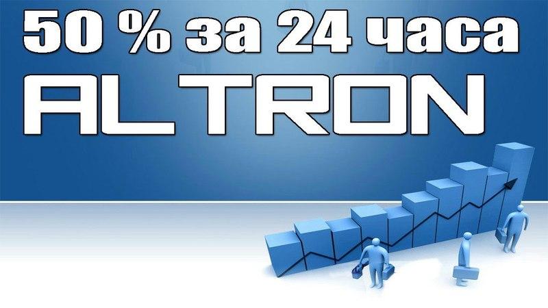 НОВЫЙ ХАЙП ALTRON 50% ЗА 24 ЧАСА